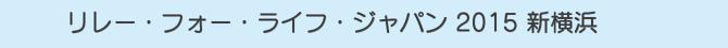 リレー・フォー・ライフ・ジャパン 2015 新横浜